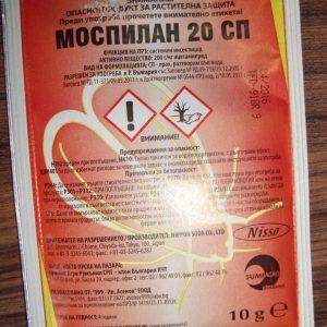 Моспилан 20 СП 10г