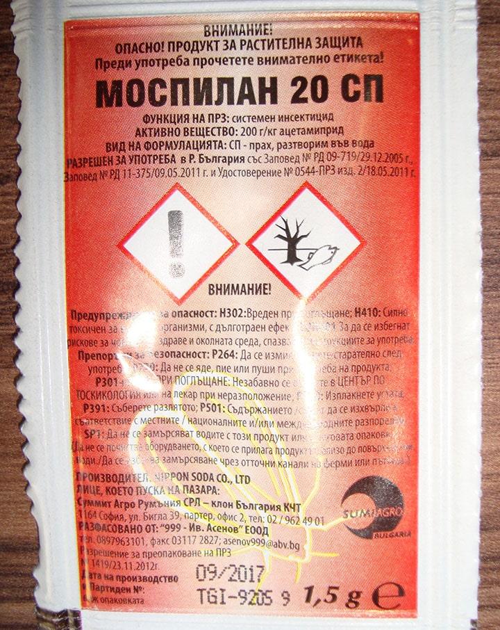Моспилан 20 СП 1.5г