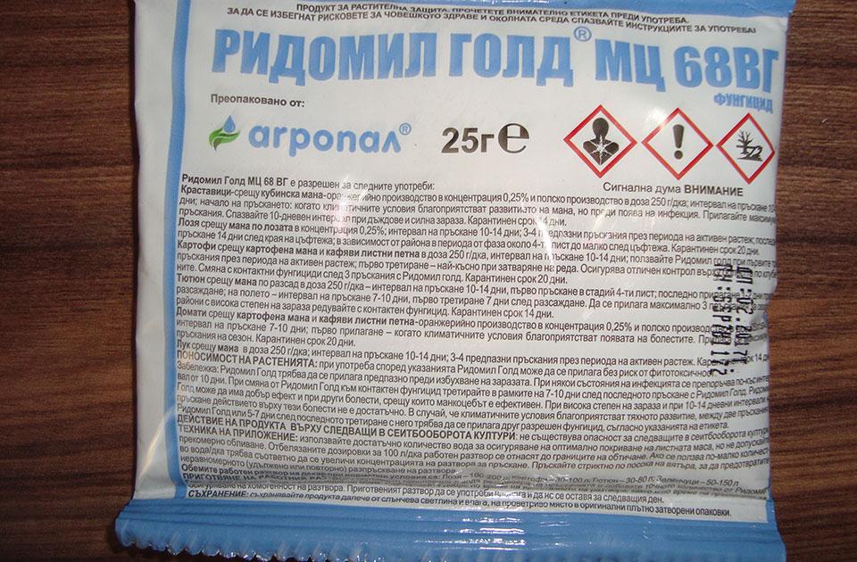 Ридомил Голд МЦ 68 ВГ