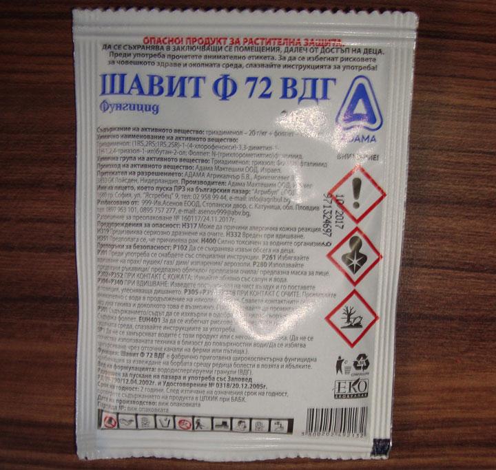 Шавит Ф 72 ВДГ