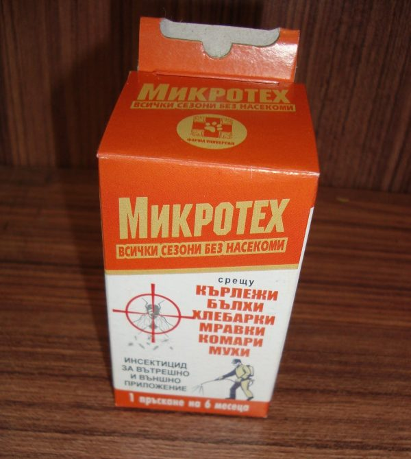Микротех срещу всички насекоми